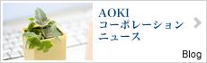 AOKIコーポレーションニュース