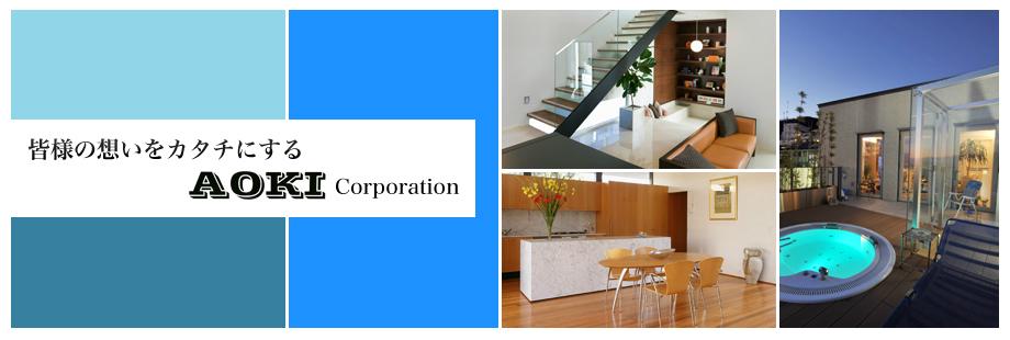 株式会社 AOKI corporation